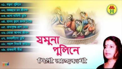 Dipti Rajbongshi - Jomuna Puline | যমুনা পুলিনে | Hindu Devotional Song | Music Heaven