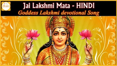 Goddess Lakshmi Devi Aarti and Hindi Songs | Jai Lakshmi Mata Popular Hindi Devotional Song | Bhakti