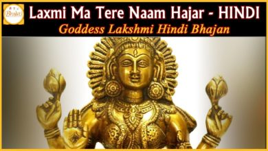 Goddess lakshmi Hindi Bhajans | Laxmi Ma Tere Naam Hajar Devotional Song | Bhakti