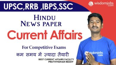 Hindu Current Affairs | Latest Current Affairs for Hindu Newspaper @Wisdom jobs