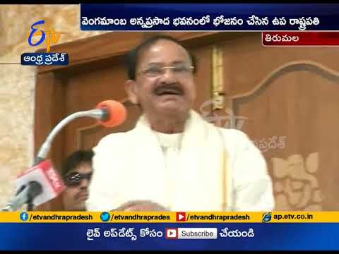 Hindu Is Not A Religion | Vice President Venkaiah