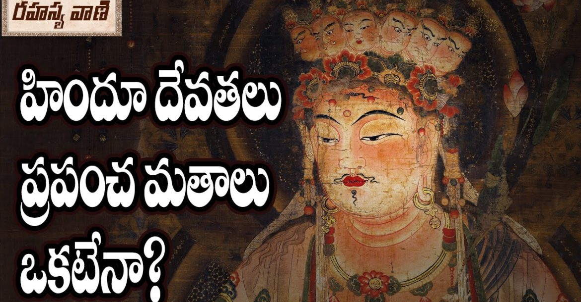 Hinduism Is The Oldest Religion In The World || ప్రపంచ మతాలలో హైందవ దైవాలు?