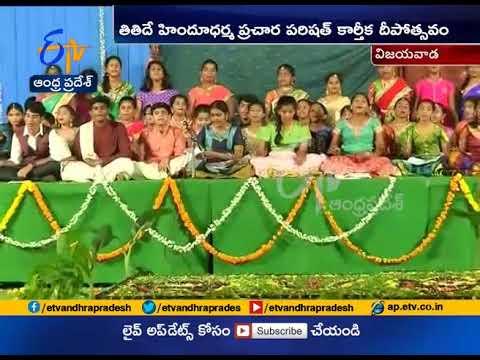 Karthika Deepotsavam at Vijayawada | Conducted by TTD Hindu Dharma Prachara Parishad