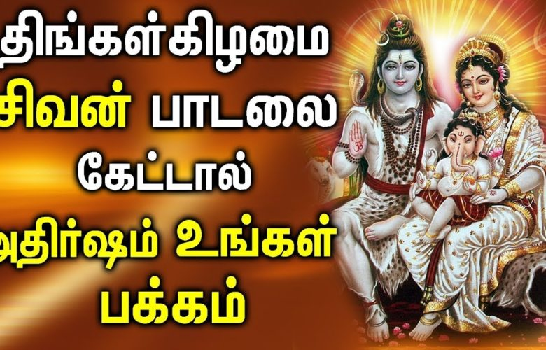 LORD SIVA BLESS YOU SUCCESS AND SHOWER WITH MORE MONEY   Lord Shiva Tamil Devotional Songs
