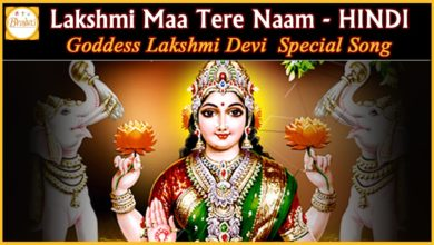 Lakshmi Maa Tere Naam Hindi Song | Goddess Lakshmi Devi Devotional Songs | Bhakti