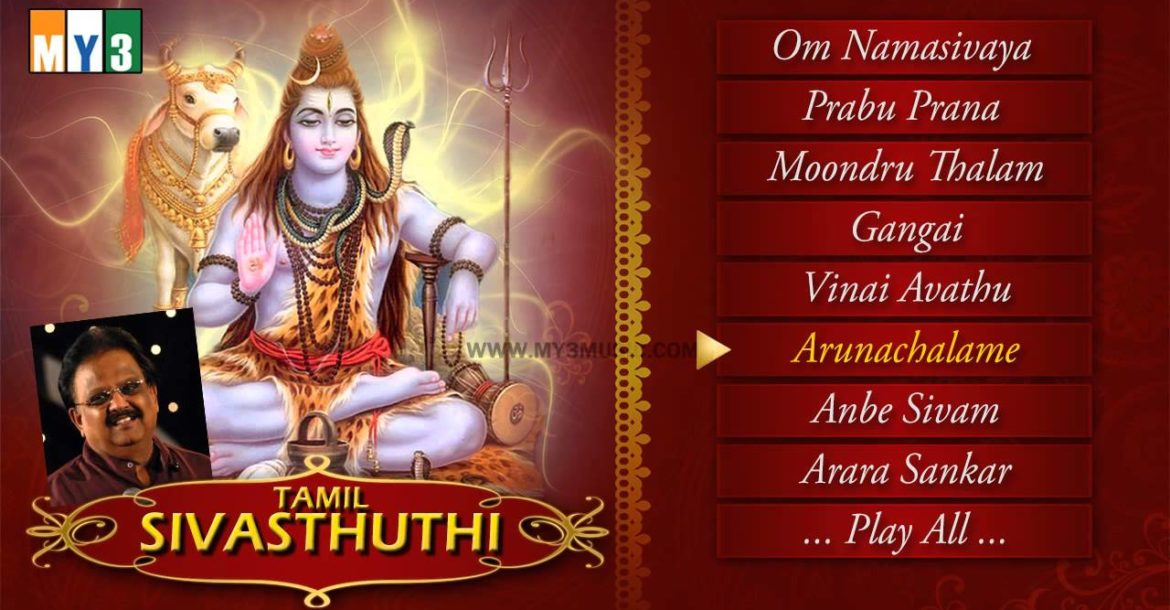 Lord Shiva Tamil Songs - Siva Sthuthi - JUKEBOX - BHAKTI