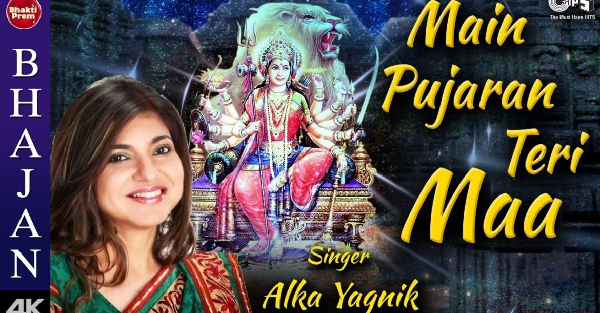 Main Pujaran Teri Maa with Lyrics | Alka Yagnik | Vaishno Maa Bhajan | Mata Song
