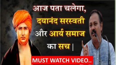 Rajiv Dixit : Reality Of Dayanand Saraswati And Arya Samaj.
