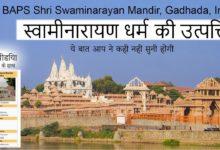 SWAMINARAYAN | GADHADA |  Hinduism