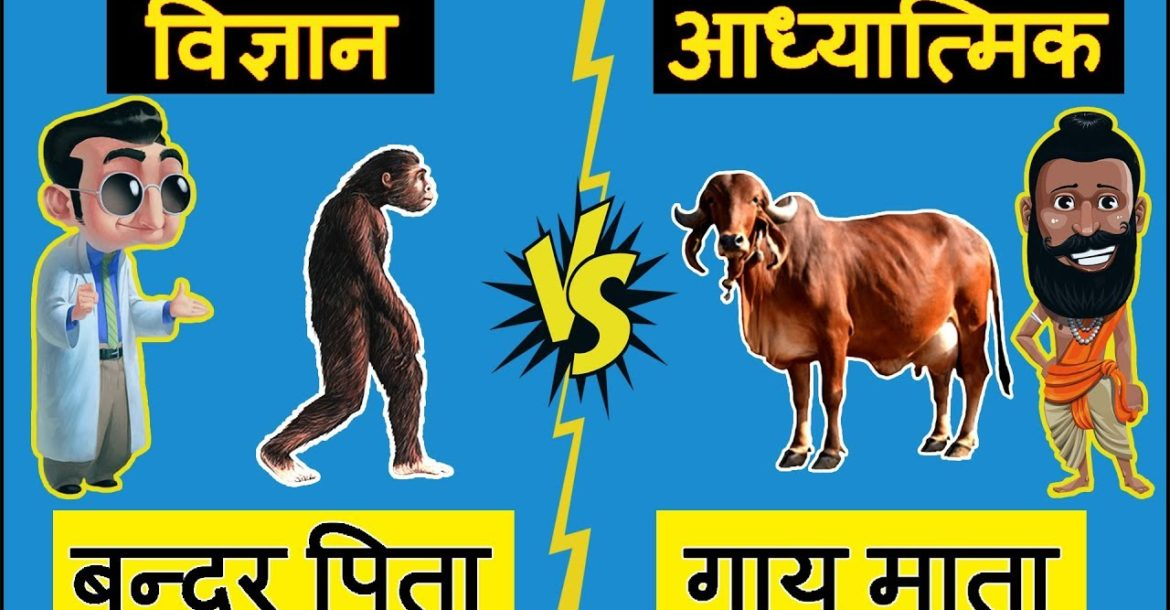 Science vs Spirituality : Darwin theory of evolution and hinduism on cow as mother