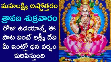 Sravana Sukravaram Songs | Mahalakshmi Ashtothram | Lakshmi Devi Songs | Telugu Devotional Songs