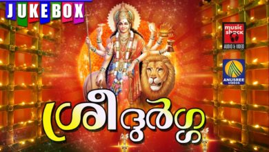 Sree Durga # Hindu Devotional Songs Malayalam 2016 # ശ്രീ ദുർഗ്ഗ # Latest Devi Songs Malayalam 2016