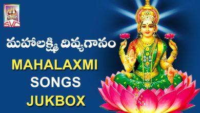 Sri Lakshmi Devi | Mahalaxmi Divya Ganam Laxmi Songs Jukebox | Telugu Devotional Songs