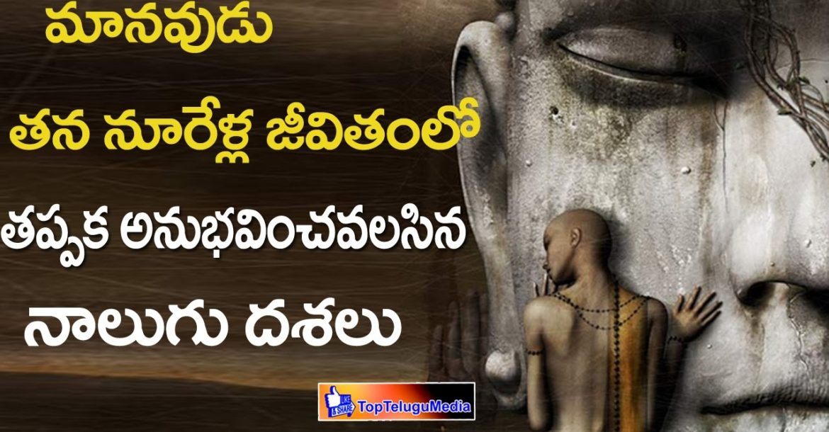 The Meaning of Life According to Hinduism | మానవ వయస్సు రహస్యం | Top Telugu Media