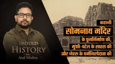 Untold History-EP01-Nehru did everything to stop Hindus from Rebuilding Somnath Temple. But He Lost.