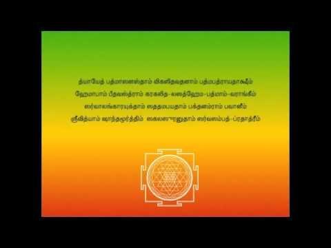 lalitha sahasranamam Tamil - Part 1