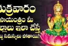 శుక్రవారం సాయంత్రం మీ ఇల్లాలు ఇలా చేస్తే డబ్బు వస్తూనే ఉంటుంది! | Lakshmi Devi Puja | M3 Devotional