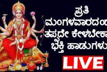 ಪ್ರತಿ ಮಂಗಳವಾರದಂದು ತಪ್ಪದೇ ಕೇಳಬೇಕಾದ ಭಕ್ತಿ ಹಾಡುಗಳು.| Goddess Durga Devi Songs | Kannada Bhakti Live