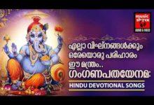 എല്ലാവിഘ്നങ്ങളിൽനിന്നും കരകയറുവാൻ ദിവസവുംകേൾക്കേണ്ട ഭക്തിഗാനങ്ങൾ | Ganapathi Devotional Songs