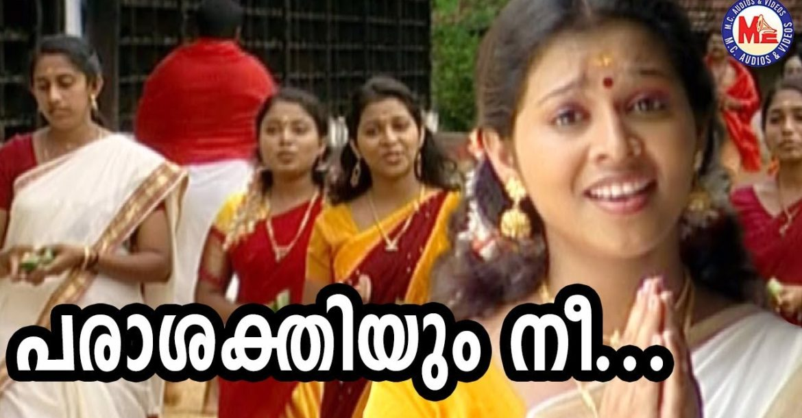 പരാശക്തിയും നീ |Parasakthiyum Nee |Kodungallur Amma Devotional Video Songs|Hindu Devotional Songs