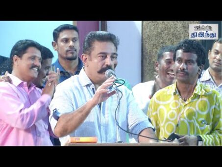 All The Gods Have Expiry Date! - Kamal's Birthday Speech | Tamil The Hindu