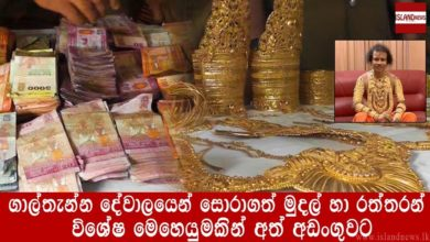 Galthanna Hindu Temple Robbed Money and Gold Arrested by Thalathuoya and Kandy Police