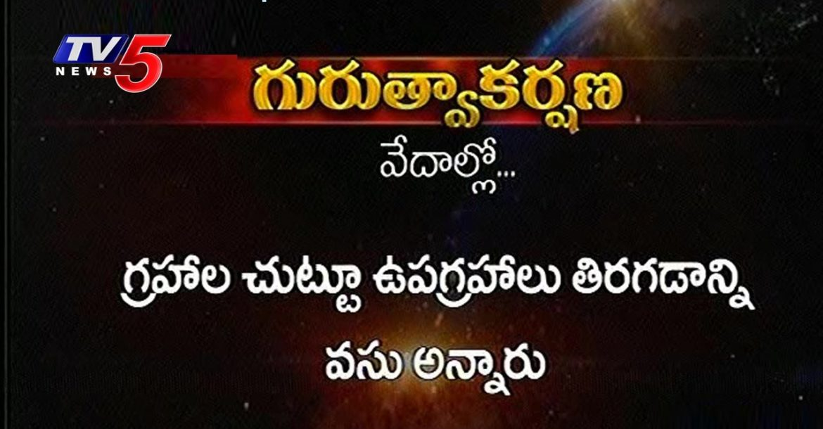 Gravity in Vedas, Gravity in Hindu Scriptures | Dharma Sookshmam | 20th November 2016 | TV5 News