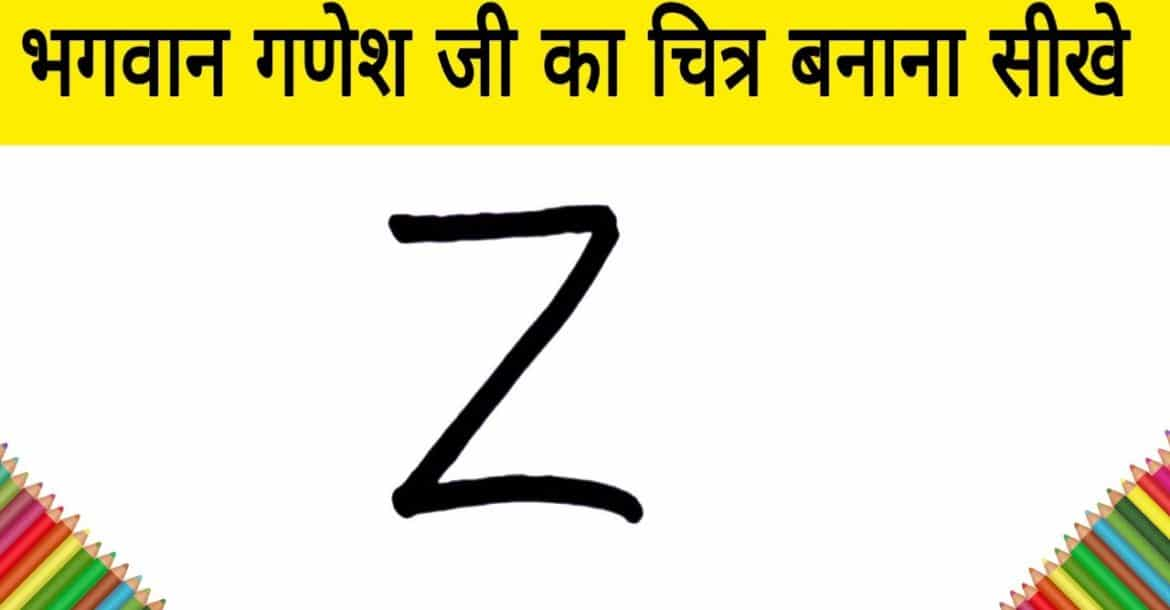 [Hindi] How to Draw God Ganesh from letter Z step by step easy Drawing