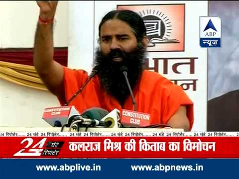 Hinduism and Vedas are the base to every religion, says Baba Ramdev