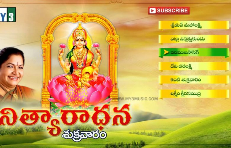 K. S. Chitra Musical Hits - Lakshmi Devi Nityarardhana Stothram (Divine Morning Chants) - Friday