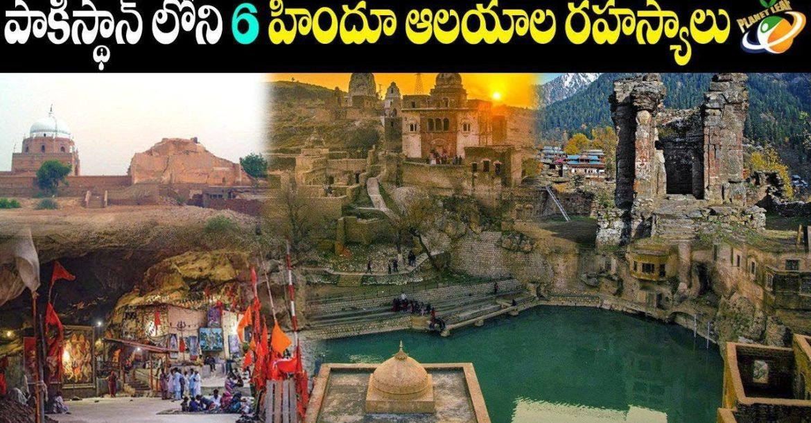 Most Popular 6 Hindu Temples In Pakistan | With CC | Planet Leaf