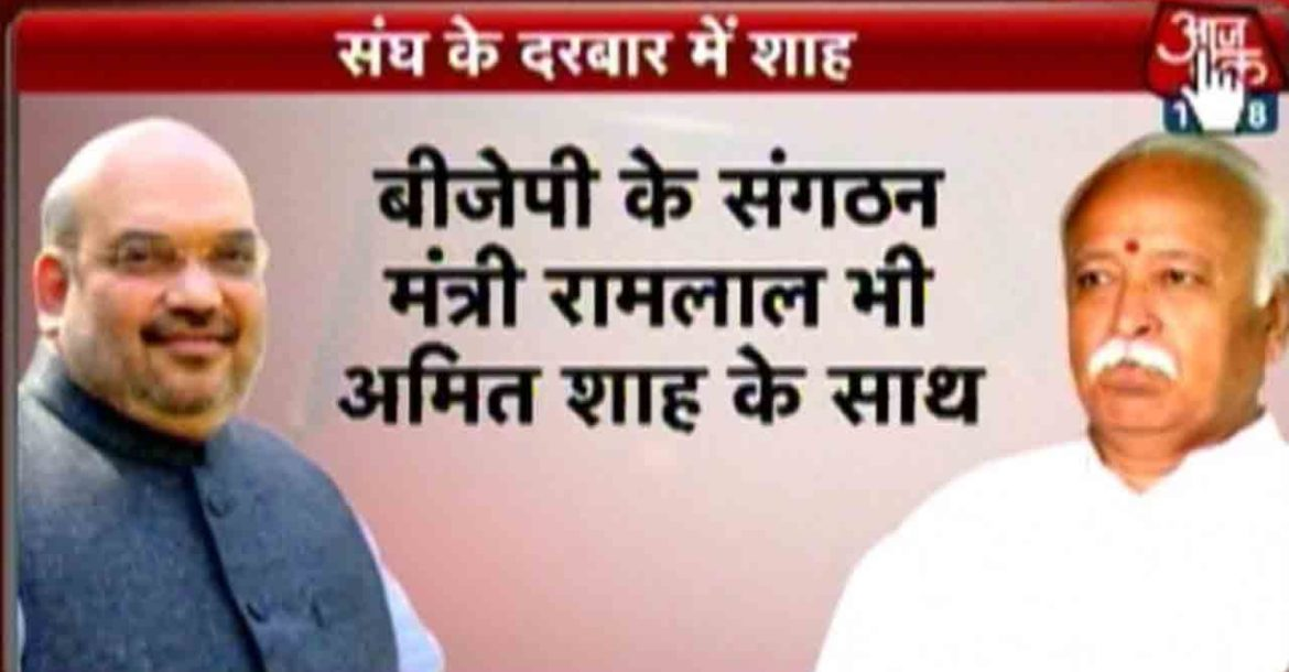 RSS Meet: No Question Of Compromising Core Beliefs, Says BJP Chief Amit Shah