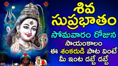Shiva Suprabhatam - Shiva Bhakti Songs | Lord Shiva Telugu Bhakti Songs | Daily Devotional Songs