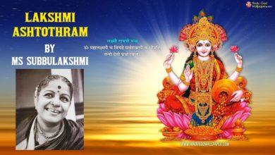 Sri Lakshmi Ashtothram by MS Subbulakshmi