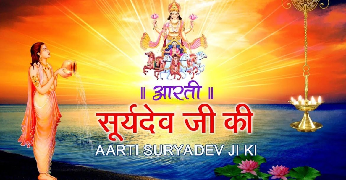 Surya Aarti, Om Jai Surya Bhagwan  Aarti with Hindi English Lyrics By Anuradha Paudwal