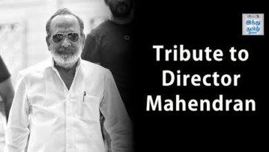 Tribute to Director Mahendran | Hindu Tamil Thisai