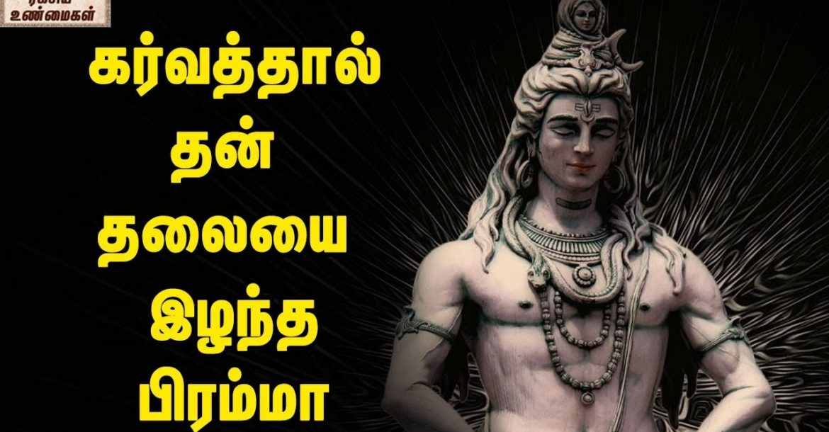 Why Lord Shiva Cuts off The  Head of Lord Brahma ? || Unknown Facts Tamil