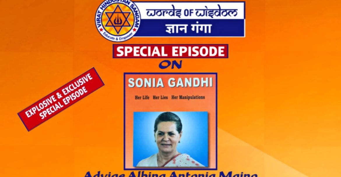 Words Of Wisdom / ज्ञान गंगा - Episode 24 - Sonia's Life, Lies & Manipulations
