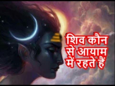 शिव कौन से आयाम में रहते है | In which Dimension Lord Shiva lives