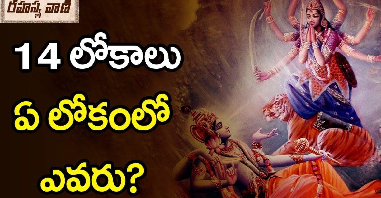 మొత్తం 14 లోకాలు ఏ లోకంలో ఎవరు నివసిస్తారు? | The 14 Lokas of Hinduism - Rahasyavaani