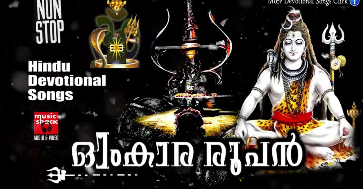 ഓംകാര രൂപൻ #  Malayalam Hindu Devotional Song # Shiva Malayalam Devotional Song  # Shiva Songs