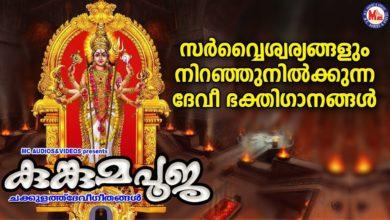 സർവ്വ ഐശ്വര്യങ്ങളും നിറഞ്ഞുനിൽക്കുന്ന ദേവിഭക്തിഗാനങ്ങൾ   Devi Songs Malayalam   New Devotional Songs