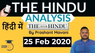 25 February 2020 - The Hindu Editorial News Paper Analysis [UPSC/SSC/IBPS] Current Affairs