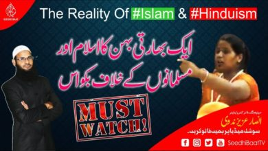 A Reply To Hindu Sister: The Reality Of #Islam & #Hinduism