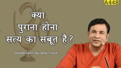 Are ancient beliefs a proof of reality? | DeepAnswers by Deep Trivedi | A448