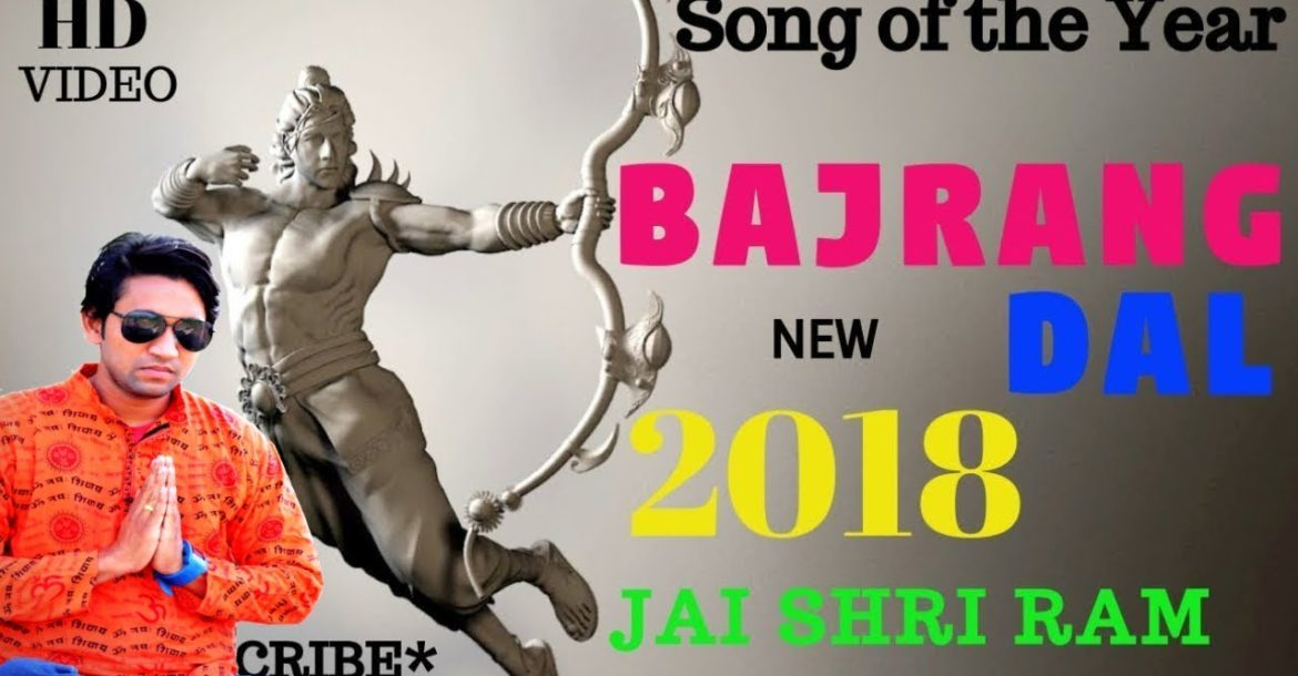Bajrang Dal DJ Song of the year 2018  | New Ram Navami Song 2019 -JAI SHRI RAM - जय श्री राम