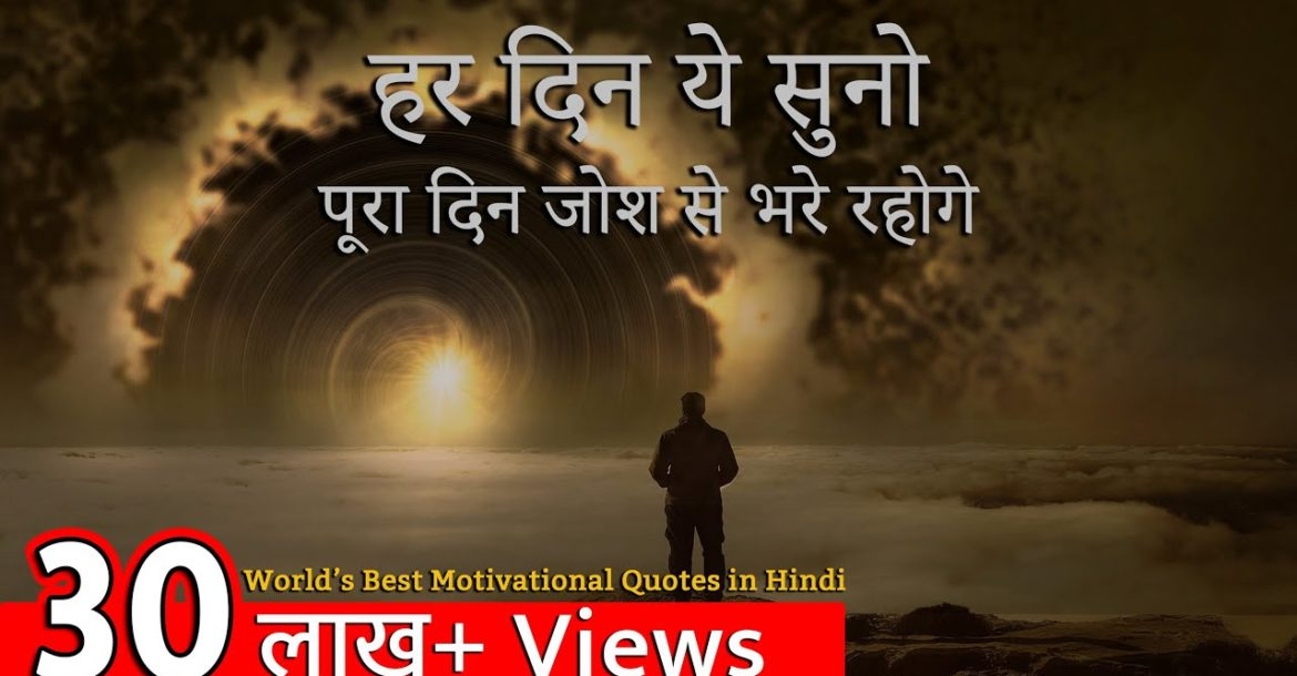 Best motivational quotes in hindi | inspirational video for students | ✔️