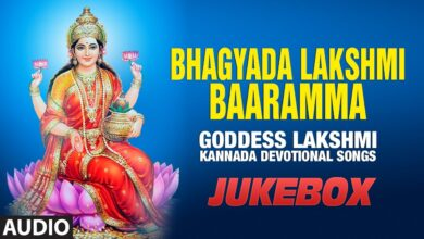 Bhagyada Lakshmi Baaramma || Goddess Lakshmi || Kannada Devotional Songs || Jukebox