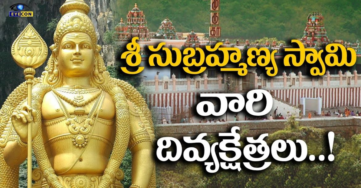 Famous Lord Subramanya Swamy Tamples in Tamilnadu | Lord Murugan Temples | Eyeconfacts