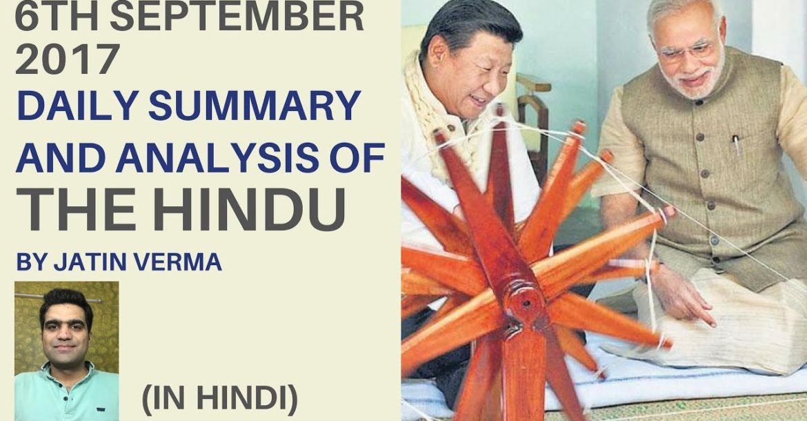 Hindu News Analysis in Hindi for 6th September 2017 By Jatin Verma